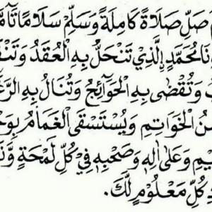 Apa dan Siapa Pengarang Shalawat Nariyah?