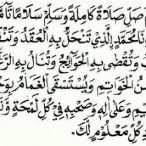 Penjelasan Lain tentang Sholawat Nariyah